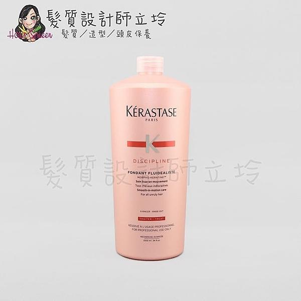 立坽『瞬間護髮』台灣萊雅公司貨 KERASTASE卡詩 絲光 柔舞抗躁髮乳1000ml HH02