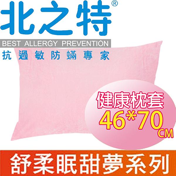 【北之特】健康寢具-舒柔眠-健康枕套 46*70 粉紅