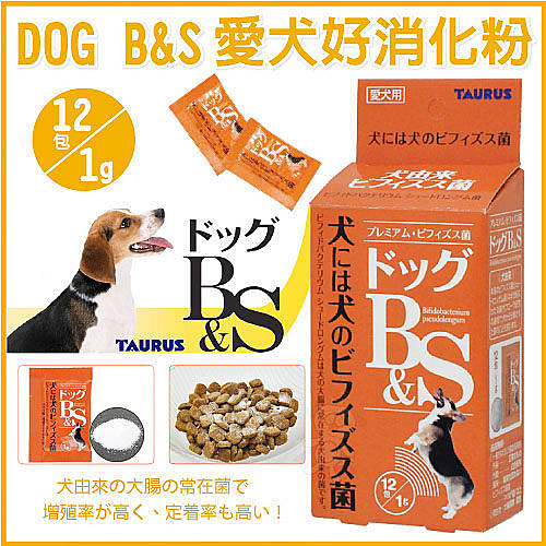*KING WANG*日本 金牛座 - DOG B&S愛犬好消化粉 -12包