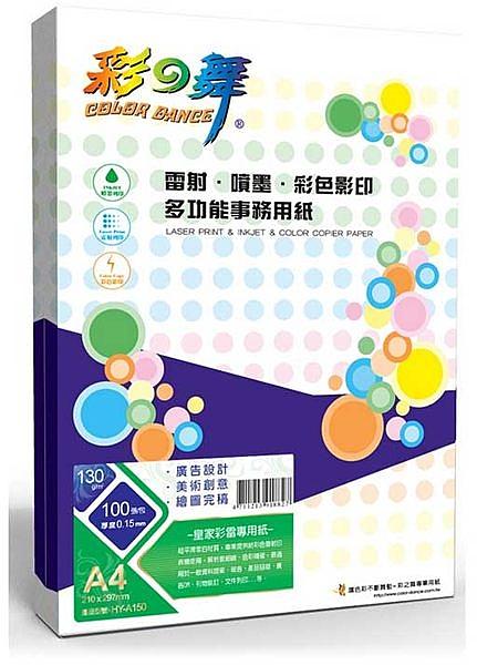 彩之舞 130g A4皇家彩雷專用紙 100張/包 HY-A150