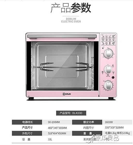 烤箱家用電烤箱烘焙蛋糕多功能全自動33升小型大容量地瓜紅薯【母親節禮物】