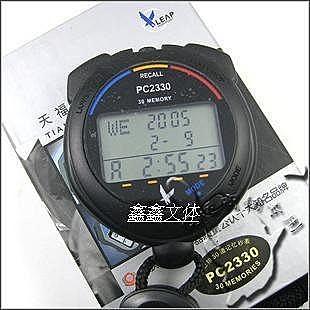 PC2330秒表 天福2330秒表 (3排30道