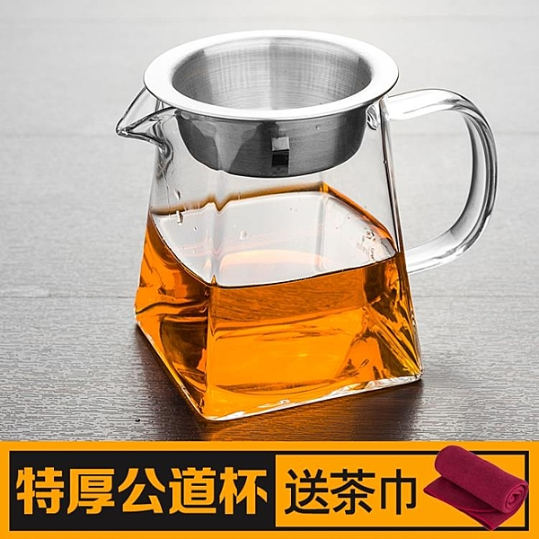 功夫茶具耐熱高溫玻璃公道杯帶茶漏過濾分茶器【聚寶屋】
