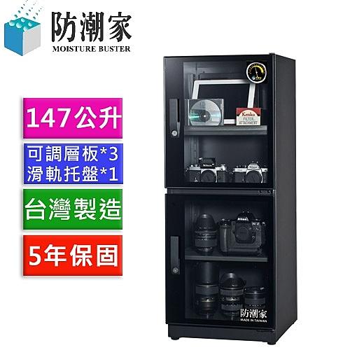 【一般型】防潮家 FD-145CA和緩除濕電子防潮箱147公升