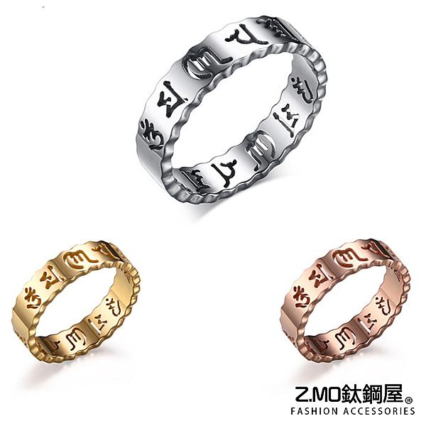 六字真言戒指 Z.MO鈦鋼屋 中性戒指 宗教 保平安 祈福 祈禱 白鋼戒指 【BGS131】單個價