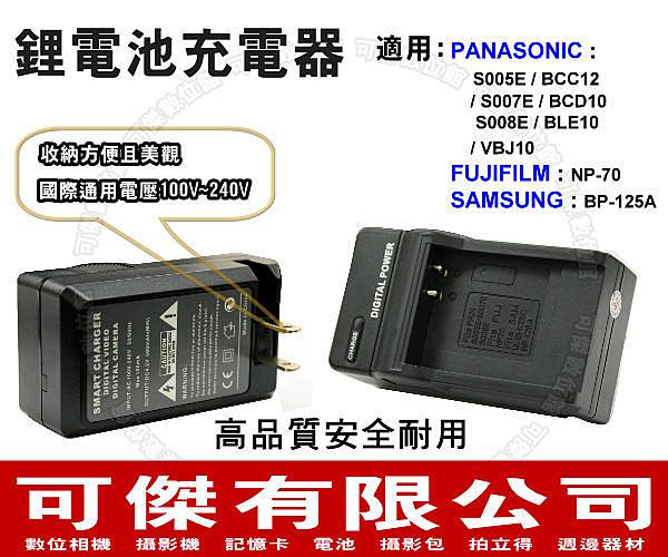 FUJI 富士 XQ1 專用副廠充電器 國際電壓 適用 pan S005E / BCC12 / S007E / BCD10 / NP48 /  NP70