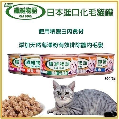 *KING WANG*【24罐組】日本進口纖維物語-化毛貓罐頭 80g