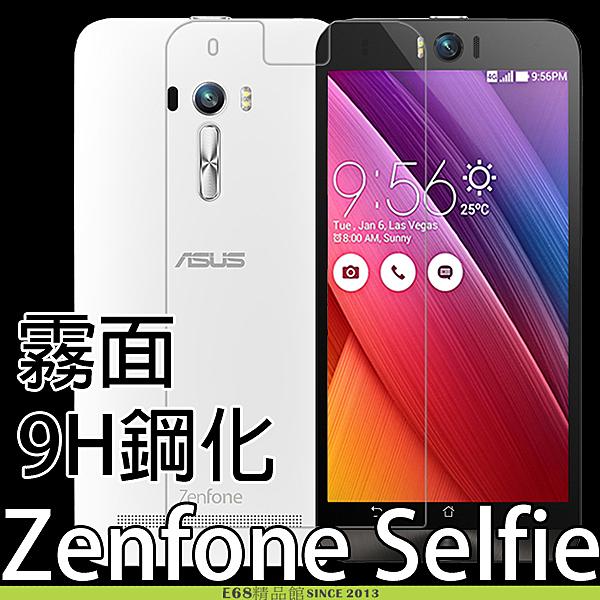 E68精品館 霧面磨砂 華碩 ZenFone Selfie 鋼化玻璃 螢幕保護貼保護膜 保貼貼膜 鋼膜 防刮 ZD551KL