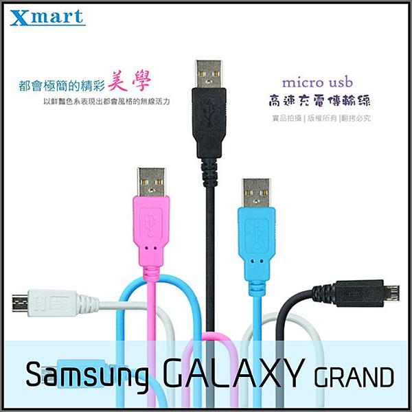 ☆Xmart Micro USB 2M/200cm 傳輸線/高速充電/SAMSUNG GALAXY Grand Max G720/Prime G530 G531 G530Y 大奇機