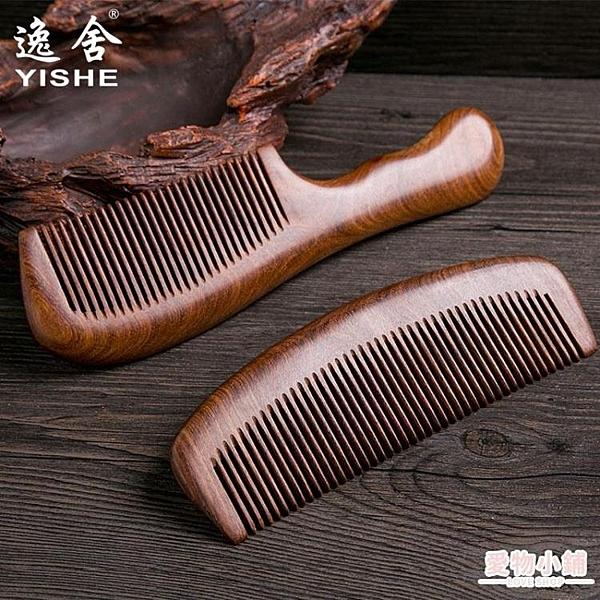 梳子 天然檀香檀木梳家用按摩頭部經絡梳子靜電脫髮木頭防男女專用 店慶降價