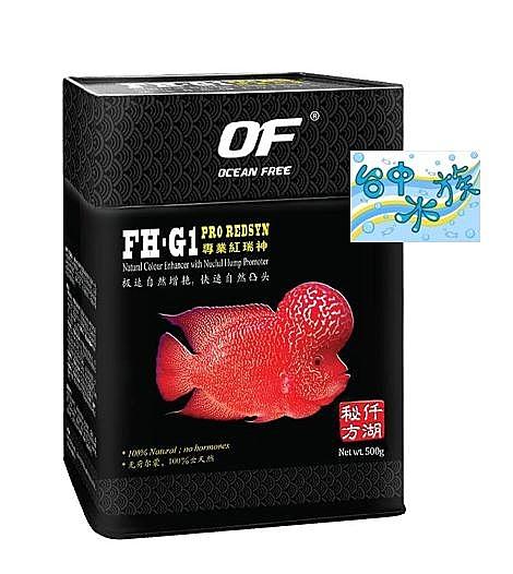 [台中水族] 新加坡仟湖 FFF 978 FH-G1 專業紅瑞神羅漢魚飼料 500g -迷你 特價