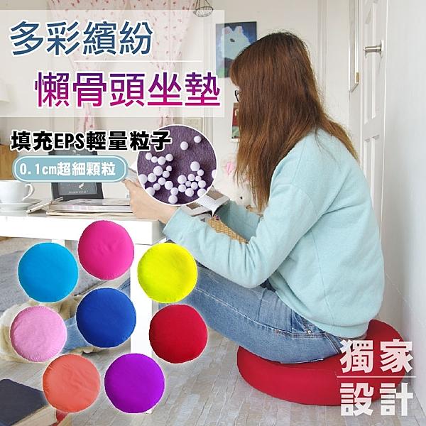 迷你懶骨頭 - 多彩坐墊 8色可選【可拆洗 超細EPS發泡顆粒 久坐耐用】抱枕 台灣製造
