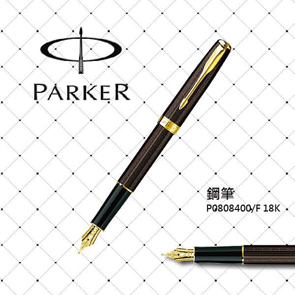 派克 PARKER SONNET 商籟系列 巧克力金金夾 鋼筆 P0808400/F 18k