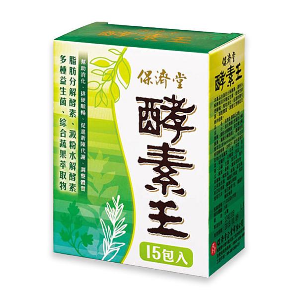 保濟堂 酵素王 15包 (幫助消化、排便順暢、促進新陳代謝、順暢無比) 專品藥局【2012223】