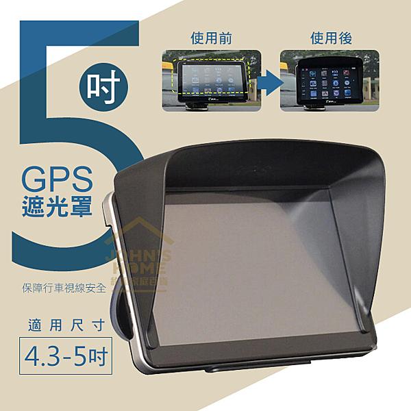 汽車GPS遮光罩 適合4.3-5吋 衛星導航遮陽板 螢幕擋光罩 遮陽罩【Q420】《約翰家庭百貨