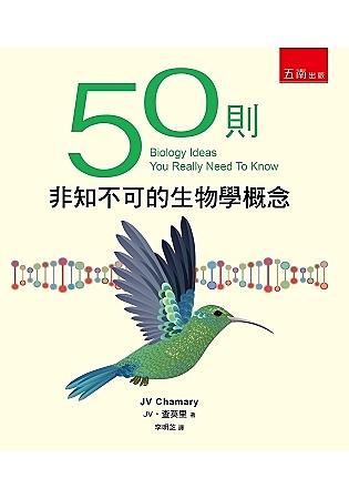 50則非知不可的生物學概念