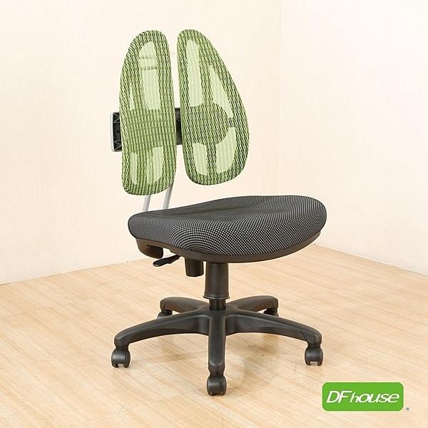 《DFhouse》凱瑟琳-專利結構成型泡棉坐墊辦公椅 電腦椅 書桌椅 人體工學椅 電競椅 賽車椅 主管椅