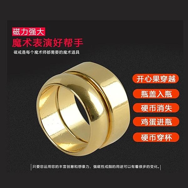 送戒指盒 磁力戒指 強磁鐵戒指