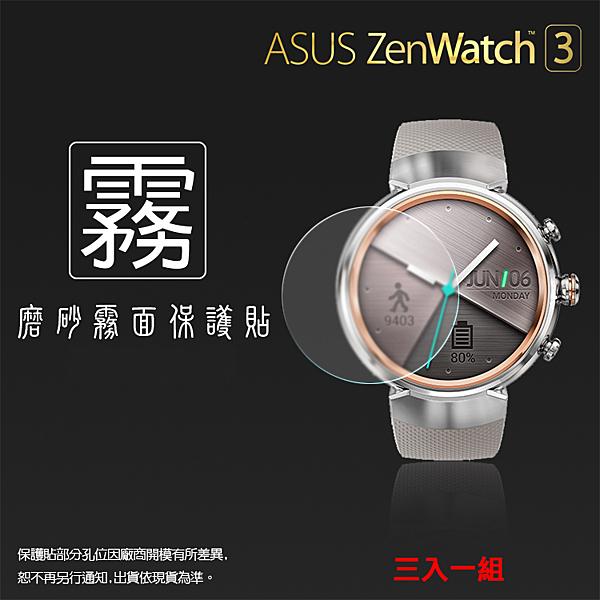 ◆霧面螢幕保護貼 ASUS ZenWatch 3 WI503Q 智慧手錶 保護貼 【一組三入】軟性 霧貼 防指紋 保護膜