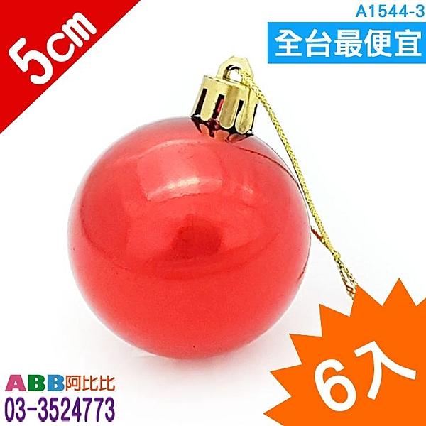 A1544-3_5cm亮面聖誕球_6入_紅#聖誕派對佈置氣球窗貼壁貼彩條拉旗掛飾吊飾