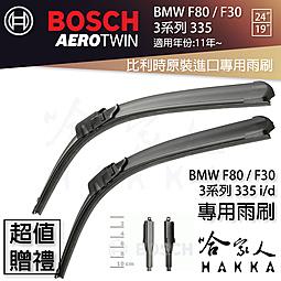 BOSCH BMW F80 F30 335i 11年~ 歐規專用雨刷 免運 贈潑水劑 24 19 兩入 335d