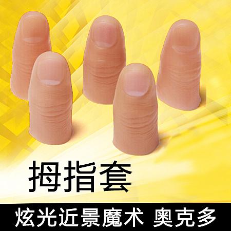 高品逼真拇指套指套軟硬手指