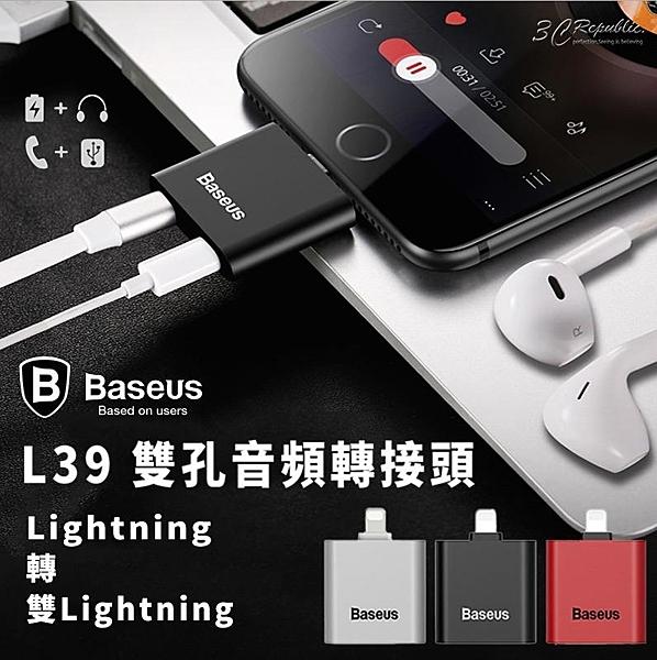 [免運] Baseus 倍思 L39 iPhone 11 ios Lightning 雙孔 母座 音頻 轉接頭 聽音樂