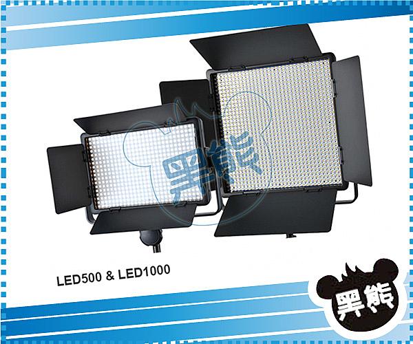 黑熊館 Godox 神牛 LED 1000 Y 黃光版 可調色溫 持續燈 錄影燈 攝影燈 外拍燈 婚攝燈 補光燈