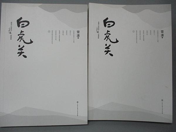【書寶二手書T4/一般小說_CFQ】白虎關(上下冊)_雪漠