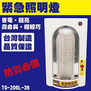 威電牌 TG-206L-24 緊急照明燈 1入