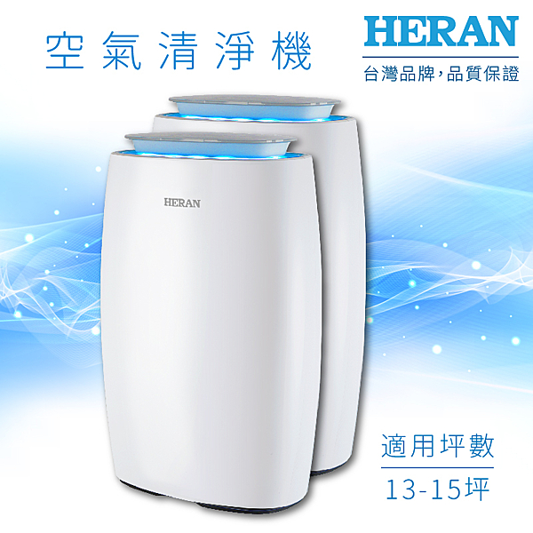 量販兩台【HERAN 禾聯】HAP-330M1 空氣清淨機 偵測PM2.5 偵測異味 過敏 除塵 防空汙