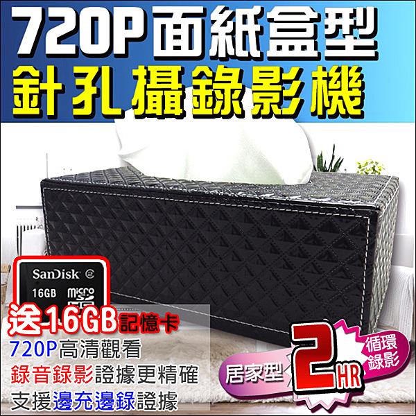監視器攝影機 KINGNET 密錄器 720P 偽裝面紙盒 微型針孔攝影機 送記憶卡 偽裝蒐證 HD 居家型