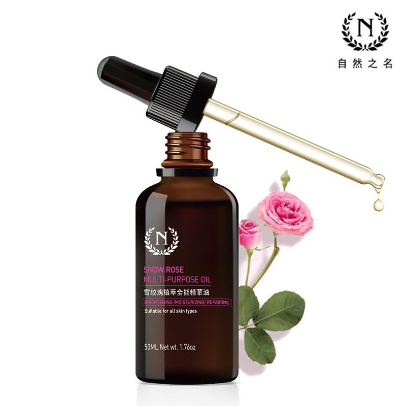 自然之名 二代雪玫瑰植萃全能精華油50ml 滋潤 美容油 可護髮