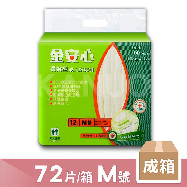 【金安心】成人紙尿褲 夜用長效型 M號 72片/箱 (12片/包x6包) 成箱價優惠