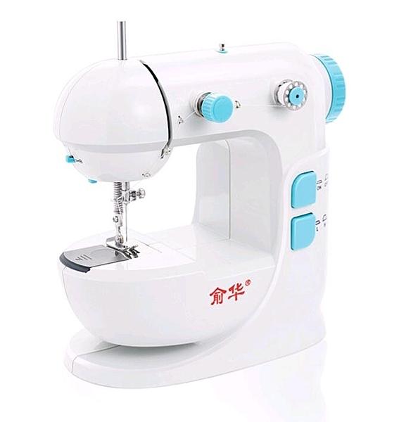 家用電動縫紉機多功能小型迷你全自動裁縫機 cf