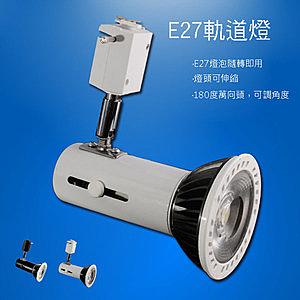 【光的魔法師 】E27軌道燈 旋轉燈泡即可使用 可調整燈頭深度-白色款