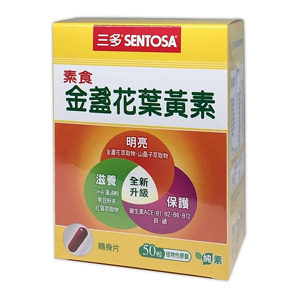 三多 素食金盞花葉黃素膠囊 50粒/盒◆德瑞健康家◆