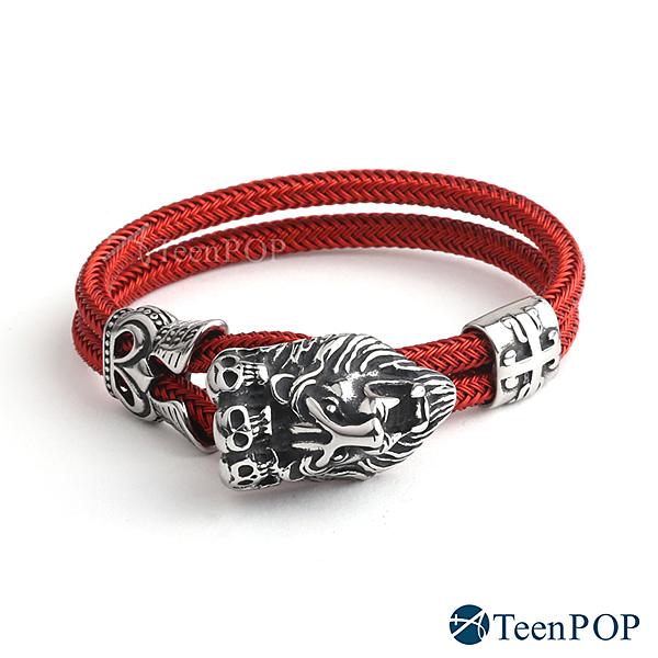 鋼手鍊 ATeenPOP 白鋼手鍊 獅王怒吼 送刻字 紅繩 手環 多款任選