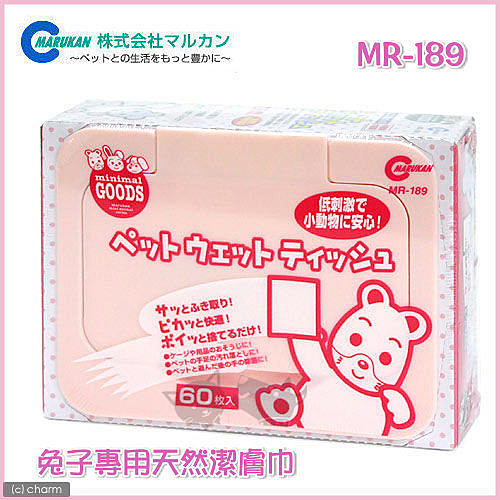 *WANG*日本Marukan 《兔子專用天然潔膚巾》小動物適用MR-189