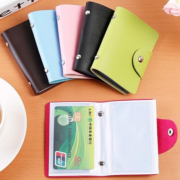 可愛卡包女式多卡位防消磁銀行卡套名片夾