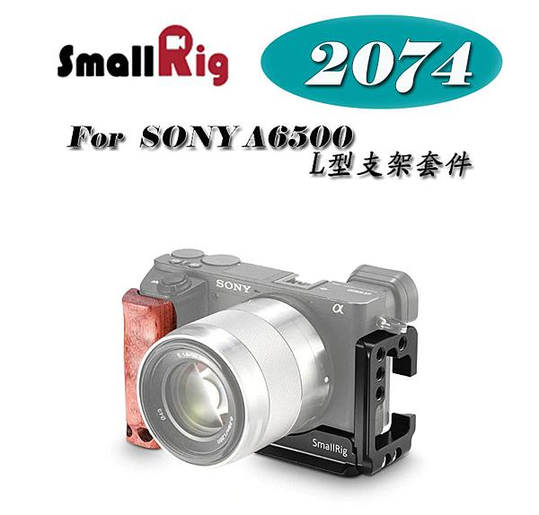 黑熊館 SmallRig 2074 Sony A6500 專用 L型支架 提籠 承架 cage 兔籠 相機攝影機配件