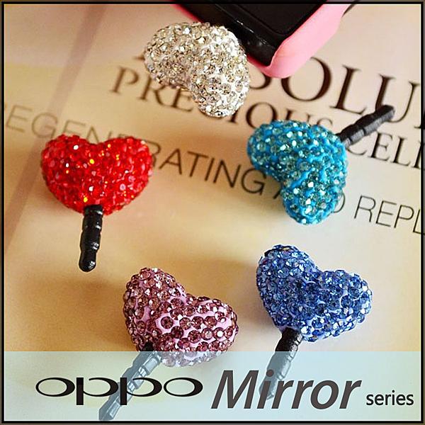 ☆心型鑽石耳機塞/防塵塞/OPPO Mirror 3/Mirror 5S A51F
