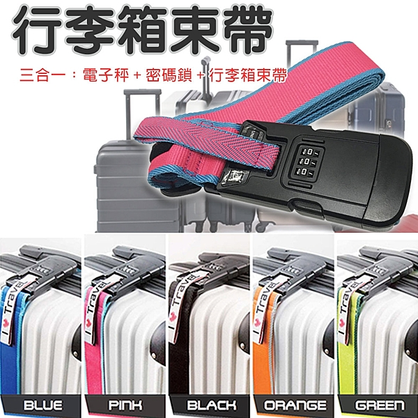 金德恩 三合一便攜型電子秤密碼鎖行李束帶 多色可選/藍色/黑色/綠色/橘色/粉色