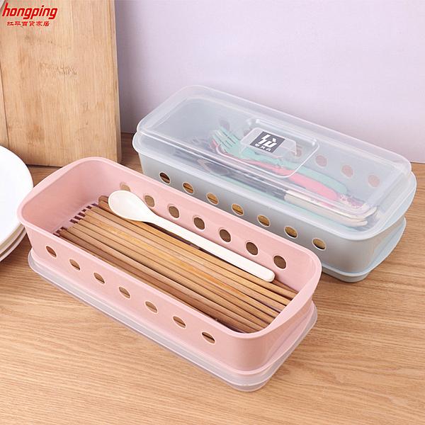 筷籠 筷子筒筷子籠筷子盒架桶塑料吸管勺子刀叉帶蓋瀝水托餐具收納家用