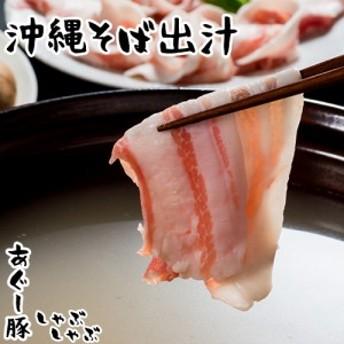 沖縄ギフト 送料無料 沖縄そば出汁あぐーしゃぶしゃぶ鍋セット 2~3人前 (バラ&ロース合計300g)  精肉 