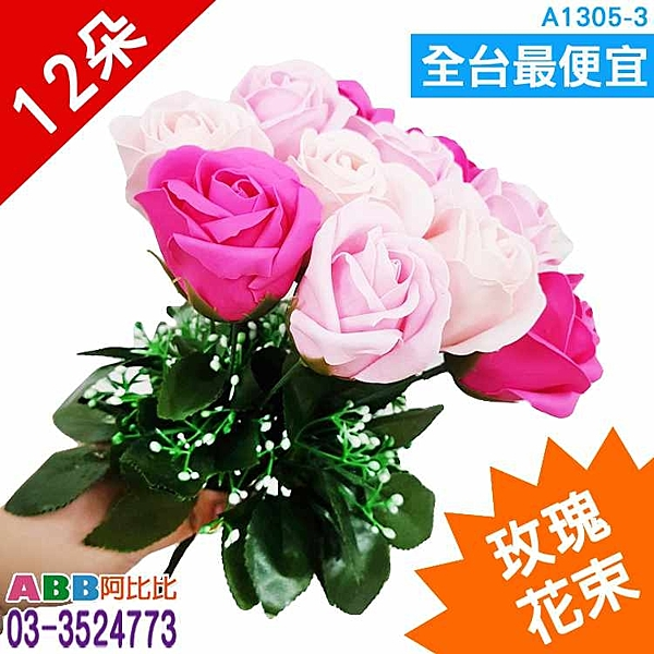 A1305-3_12朵玫瑰香皂花束滿天星_粉#母親節康乃馨康乃馨花花束玫瑰花香皂花婚禮小物