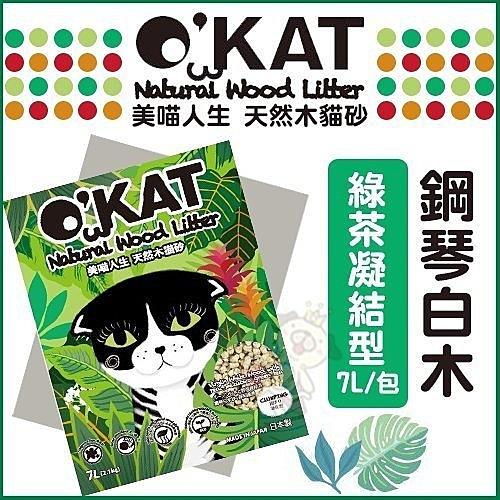 *King Wang *【單包賣場】O'KAT美喵人生 日本靜岡鋼琴白木+靜岡綠茶凝結7L(2.1kg)