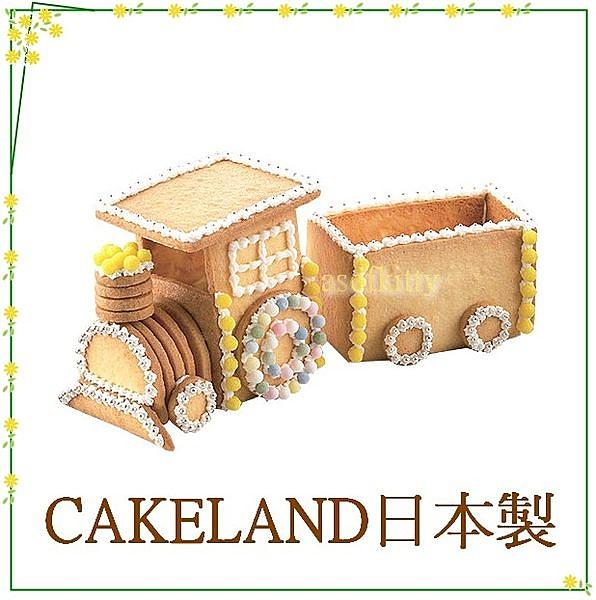 asdfkitty可愛家☆日本CAKELAND載貨火車立體餅乾模型/不鏽鋼壓模-裝生日禮物-日本製