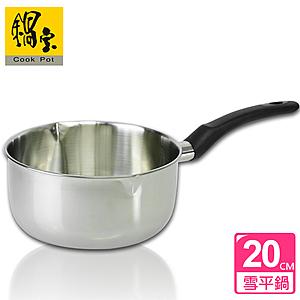【鍋寶】#304不銹鋼雪平鍋-20CM HT-0200