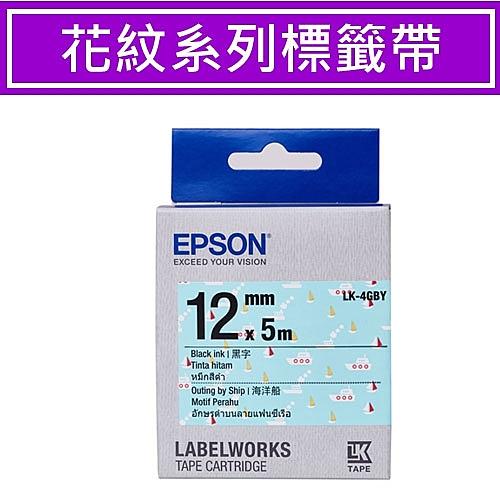 EPSON LK-4GBY S654467標籤帶(花紋系列) (海洋船)黑字12mm